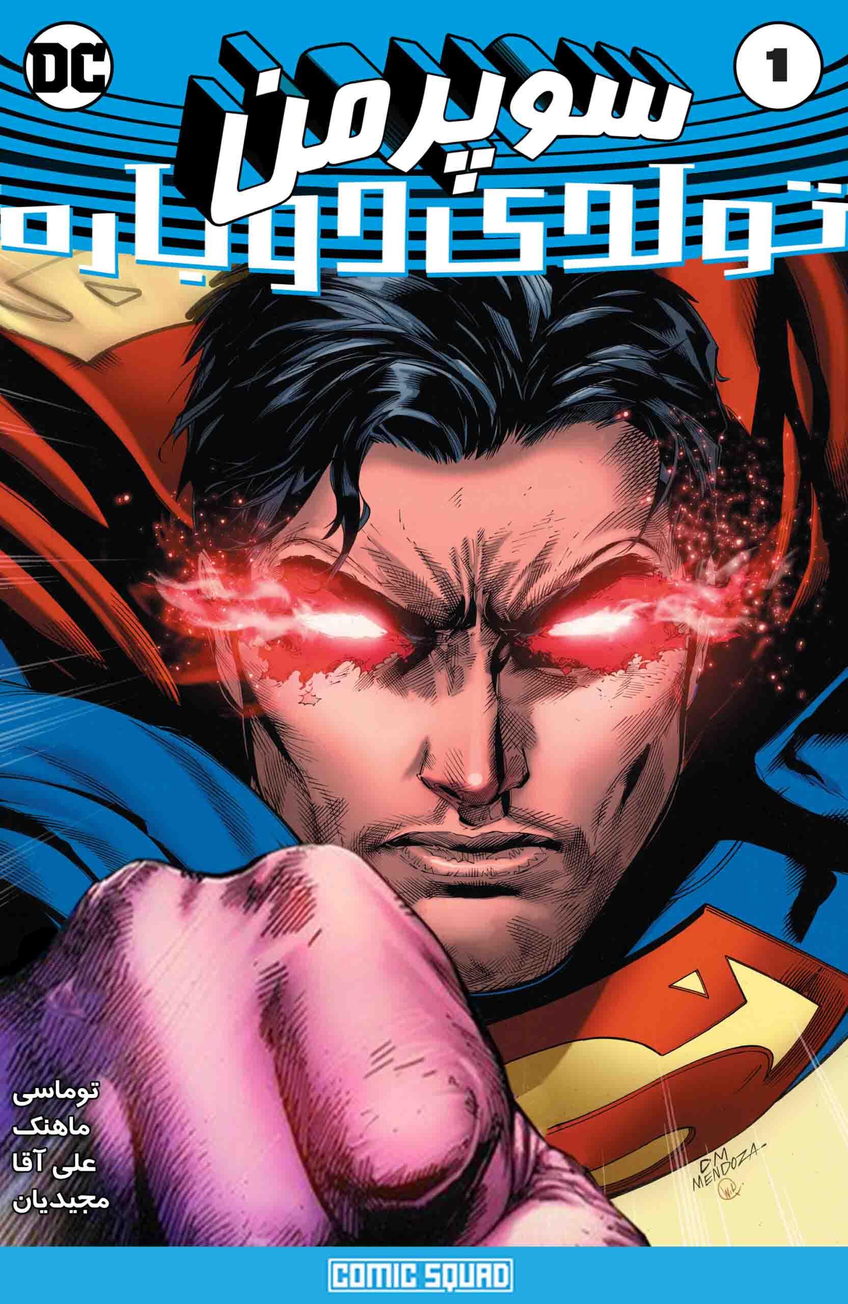 کمیک سوپرمن دوباره | سوپرمن تولدی دوباره