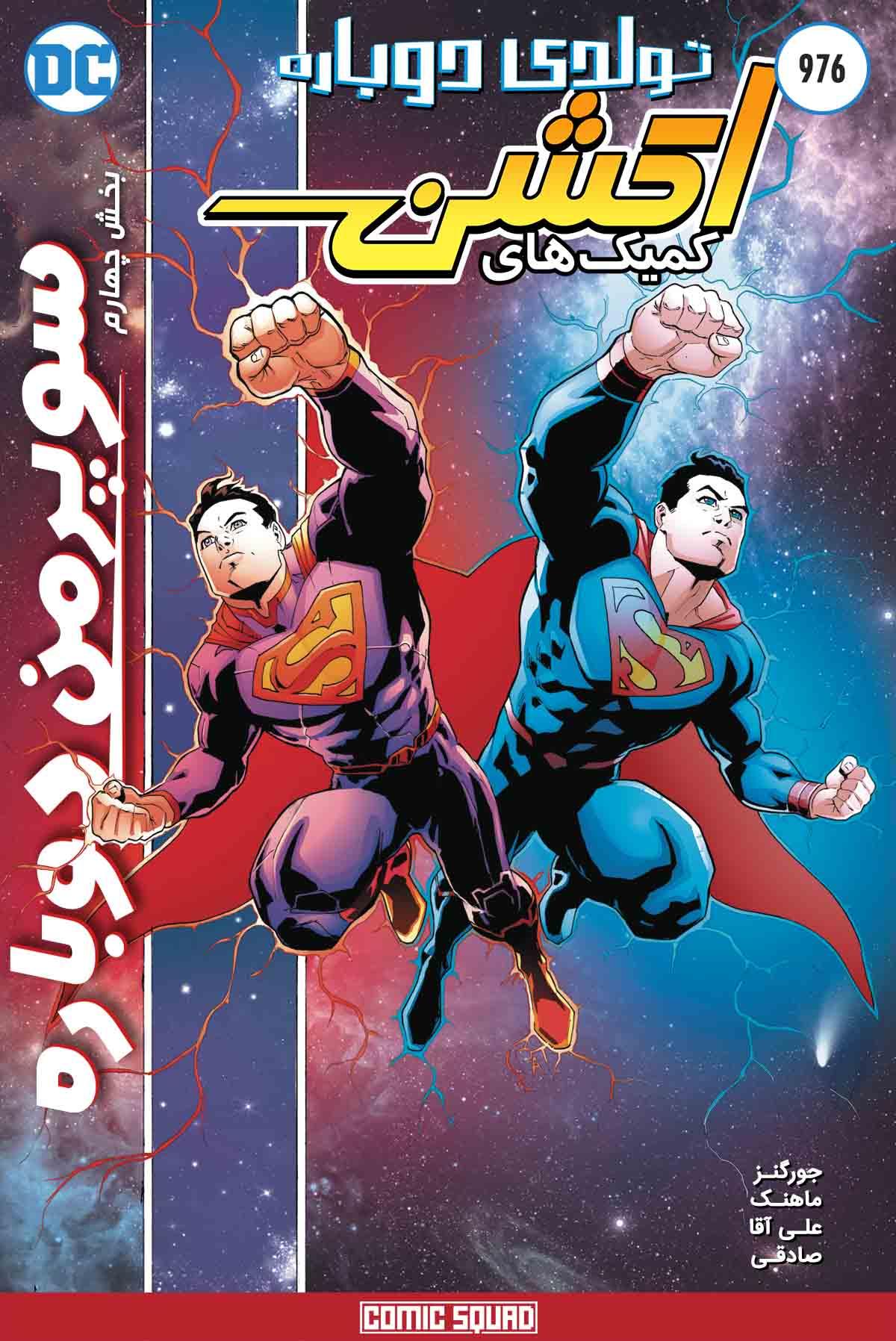 کمیک سوپرمن دوباره - قسمت چهارم | سوپرمن تولدی دوباره